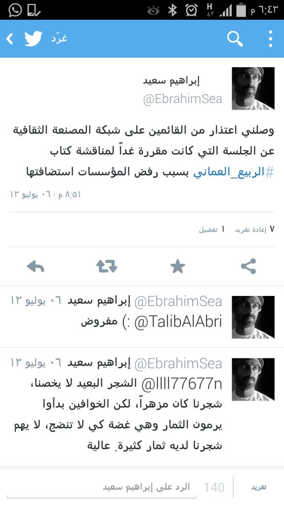 Screenshots_٢٠١٤-٠٧-٠٥-١٨-٤٣-١٥